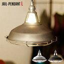 アートワークスタジオ ARTWORKSTUDIO ペンダントライト ジェイルペンダントL(Jail-pendant(L)) AW-0409 全2色(メタル/ビンテージメタル)【送料無料】