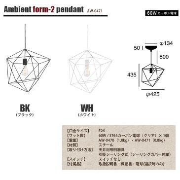 アートワークスタジオ ARTWORKSTUDIO ペンダントライト アンビエントフォーム2ペンダント(Ambient form2-pendant) AW-0471Z・AW-0471V 全2色(BK・WH)全2種(電球無・白熱球) 送料無料