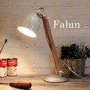 【送料無料】ファルン デスク ランプ Falun Desk lamp ディクラッセDI CLASSE LT3687WH スチール 木 鋳鉄 デスクライト 照明 勉強机 北欧