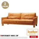 モントレーソファ 3P(Monterey Sofa 3P) オイルレザー スイッチ(SWITCH) 送料無料