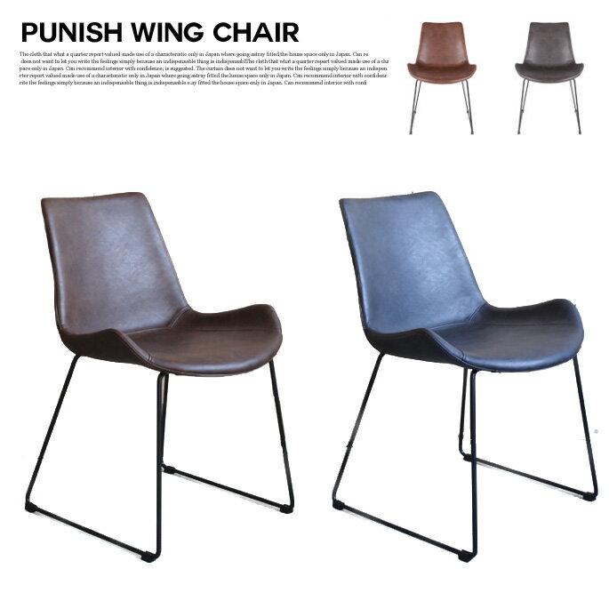 パニッシュ ウィング チェア PUNISH wing chair アデペシュ a depeche PNS-WCH-LBR スチール リビングチェア 椅子 ナチュラル 北欧 カフェ風