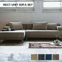 rect. unit sofa set レクトユニットソファ セット シーヴ SIEVE SVE-SF013W・SVE-SF013L カウチソファ ...