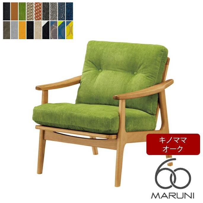 オークフレーム(oak frame) キノママ 1シーター ソファ ナチュラル マルニ60 MARUNI60 チェア アームチェア 椅子 ファブリック ビニール レザー ウッド 無垢材 木製 みやじま ヴィンテージ 北欧 レトロ 送料無料