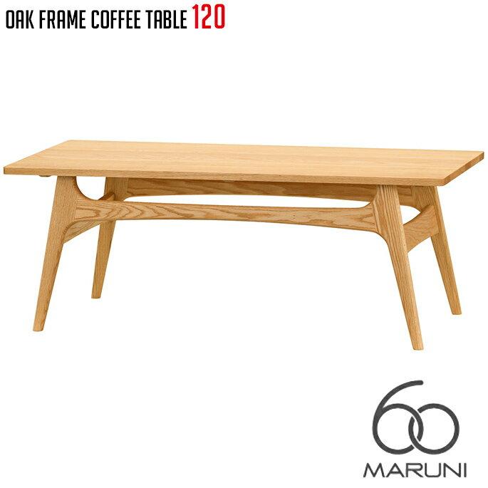 オークフレームテーブル(oak frame table) コーヒーテーブル120 ウレタン樹脂塗装 マルニ60 MARUNI60 マルニ木工 ローテーブル センターテーブル オーク ナラ 無垢材 木製 みやじま ヴィンテージ 北欧 レトロ 送料無料
