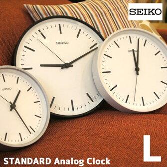 洗練されたデザインとSimpleIsBestの高質感クロック!スタンダードアナログクロックL(STANDARDAnalogClockL)KX308K/W/S掛時計セイコー(SEIKO)全3色(ブラック/ホワイト/シルバー)送料無料