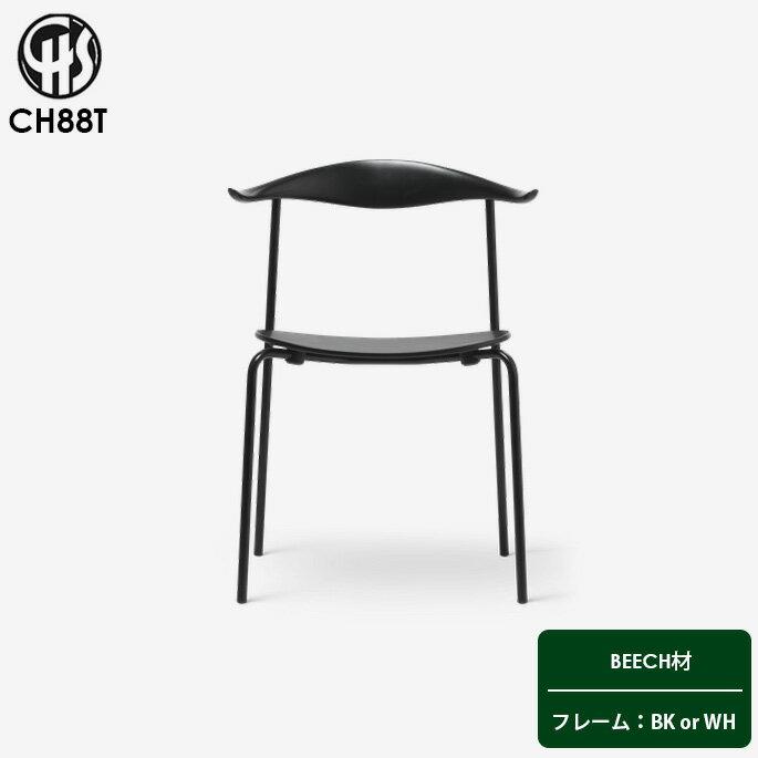 カールハンセン Carlhansen&son CH88T チェア ダイニングチェア 椅子 BKフレーム WHフレーム ハンス・J・ウェグナー デザイナーズチェア 正規品 シンプル 北欧