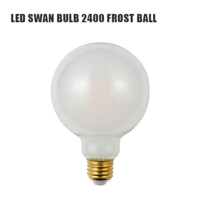 スワン電器 SWAN スワンバブル フロスト ボール LED Swanbulb 2400 FROST BALL SWB-G254LF 電球 LED電球 調光対応 シンプル