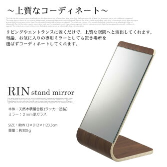 ウッドがおしゃれな鏡!スタンドミラー(STANDMIRROR)リン(RIN)ヤマザキ(YAMAZAKI)
