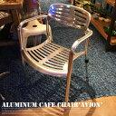 【ポイント10倍★5/29(月)15:59まで】Aluminum cafe chair Avion(アルミナムカフェチェアアヴィオン) CH10-F413 DULTON(ダルトン) 送料無料 デザインインテリア