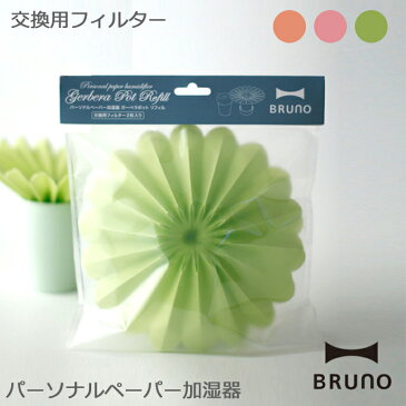 パーソナルペーパー加湿器 GERBERA POTリフィル BRUNO(ブルーノ)BDE003-OR/-PK/-GR 全3色(オレンジ/ピンク/グリーン)