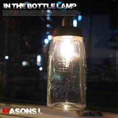 インザボトルランプ(In The Bottle Lamp) masons L no2674ML