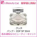 グッチ バンブー EDP SP 50ml グッチ GUCCI 【送料無料】【あす楽対応】香水 レディース フレグランス