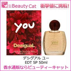 デシグアルユーEDTスプレー50mlデシグアルDESIGUAL【あす楽対応】香水レディースフレグランス
