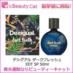 デシグアルダークフレッシュEDTスプレー50mlデシグアルDESIGUAL【あす楽対応】香水メンズフレグランス