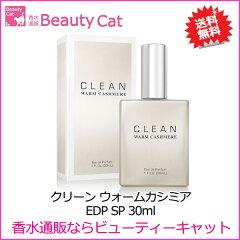 クリーンウォームカシミアオードパルファムEDPスプレー30mlクリーンCLEAN【送料無料】【あす楽対応】香水ユニセックスフレグランス