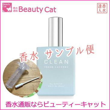 クリーン CLEAN フレッシュ ランドリー EDP【サンプル便】【メール便160円対応】香水 レディース フレグランス