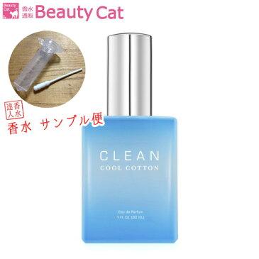 クリーン CLEAN クールコットン EDP【サンプル便】【メール便160円対応】香水 ユニセックス フレグランス