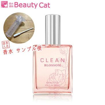 クリーン CLEAN ブロッサム EDP【サンプル便】【メール便160円対応】香水 レディース フレグランス