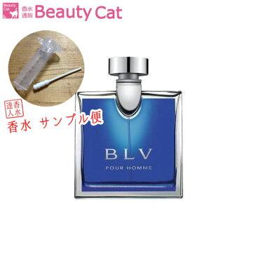 ブルガリ BVLGARI ブルー プールオム EDT【サンプル便】【メール便160円対応】香水 メンズ フレグランス
