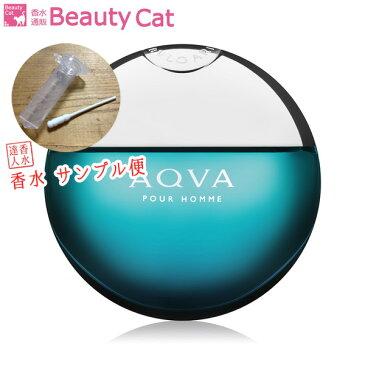 ブルガリ BVLGARI アクアプールオム EDT【サンプル便】【メール便160円対応】香水 メンズ フレグランス