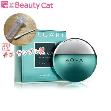 ブルガリ BVLGARI アクアプールオムマリン EDT【サンプル便】【メール便160円対応】香水 メンズ フレグランス