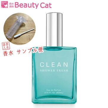 クリーン CLEAN シャワーフレッシュ EDP【サンプル便】【メール便160円対応】香水 ユニセックス フレグランス