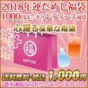 2018年福袋 ◆ 運だめし福袋! 1000円ぽっきり レデ...