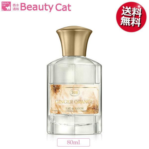美容・コスメ・香水, 香水・フレグランス  EDT SP 80ml SABON