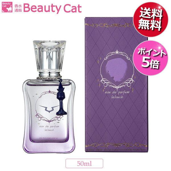 美容・コスメ・香水, 香水・フレグランス 500 EDP 50ml CODE GEASS5