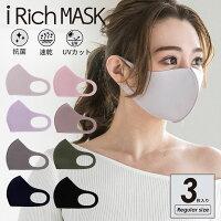 【累計2万個突破】 マスク おしゃれマスク へこまない 3枚入 厚地 レディース 洗える マスク 小さめ 布 かわいい 洗えるマスク 血色マスク Mサイズ グレージュ モカ ピンク ピンクベージュ グレー カーキ ベージュ 抗菌 ファッション ラベンダー 立体マスク ss9
