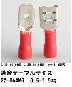 6.3mm赤(レッド)平型端子セットFDD1.25-250/MDD1.25-250各1...