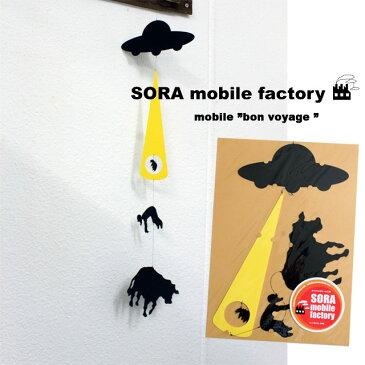 【ネコポス送料無料!】SORA mobile factory【ソラ モビールファクトリー】モビール「bon voyage」【日本製】【いろけん モビール】【国産オリジナルモビール】【ギフト プレゼント】