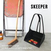 ちりとり【SKEEPER × LOGGER】INDUSTRIAL DUST PAN ちりとり チリトリ おしゃれ スキーパー