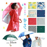 【ネコポス不可】傘/キッズ/かさ/カサ/男/女/子供用/こども/55cm/雨具/レイングッズ392【ミクニ サンキューニ】KIDS 傘 サイズ 55cm