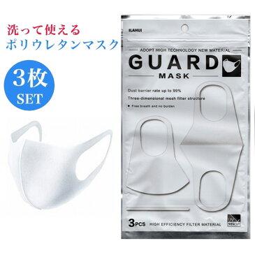 【ネコポス送料無料!】GUARD MASK【ガードマスク】洗えるガードマスク マスク ホワイト 3枚入り UVカット【キッズ】【レディース】【メンズ】【痛くない】【敏感肌 花粉症】サイズFREE
