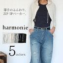 【送料無料!】harmonie【アルモニ】ふんわり天竺 ZIP UP ...