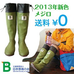 日本野鳥の会 バードウォッチング 長靴 レインブーツ数量限定 新色 メジロ!予約受付中日本野鳥...