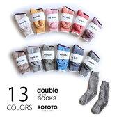 【メール便送料無料!】RoToTo【ロトト】ダブルフェイス ソックス Double face socks 【全11色】【靴下】【レディース】S(23〜25cm)【メンズ】M(25〜27cm)サイズ