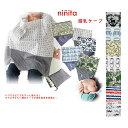 【メール便送料無料!】ninita【ニニータ】授乳ケープ 【虫の行進柄入荷!】