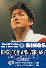 【プロレス/格闘技】RINGS 10th ANNIVERSARY[DVD2枚組]【あす楽対応】