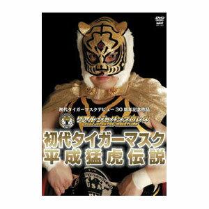初代タイガーマスク 平成猛虎伝説[DVD2枚組]