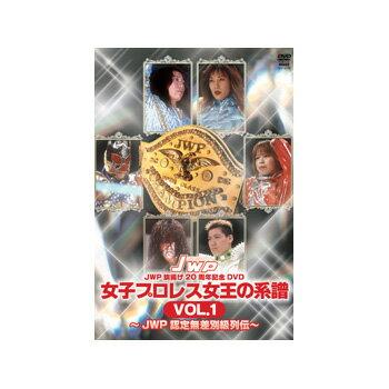 JWP旗揚げ20周年記念DVD 女子プロレス女王の系譜 VOL.1 ~JWP認定無差別級列伝~【DVD】