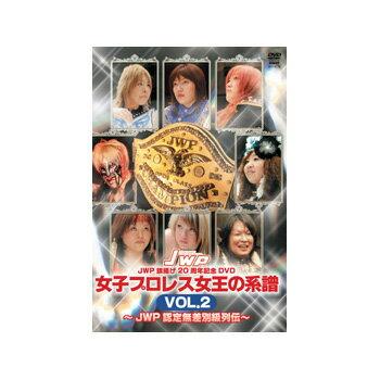 JWP旗揚げ20周年記念DVD 女子プロレス女王の系譜 VOL.2 ~JWP認定無差別級列伝~【DVD】