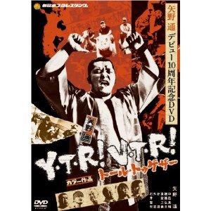 矢野通デビュー10周年記念DVD Y・T・R! V・T・R! ~トール トゥギャザー~ 【DVD】