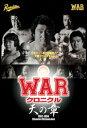天龍源一郎格闘生活50周年記念作品 W.A.Rクロニクル 天の章 [DVD5枚組]