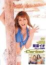 紫雷イオ デビュー5周年記念作品 〜Carino!〜 [DVD]