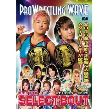 プロレスリングWAVE 2016下半期SELECT BOUT DVD