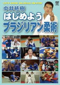 中井祐樹 はじめようブラジリアン柔術[DVD]