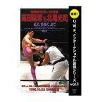 復刻!U.W.F.インターナショナル最強シリーズvol.1 格闘技世界一決定戦 高田延彦 vs 北尾光司 DVD