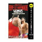 復刻!U.W.F.インターナショナル最強シリーズvol.2 プロレスリング世界ヘビー級選手権試合 高田延彦 vs ゲーリー・オブライト DVD